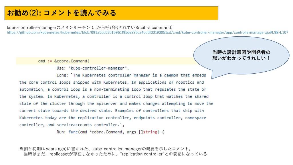 kube-controller-managerのメインルーチン (...から呼び出されているc...