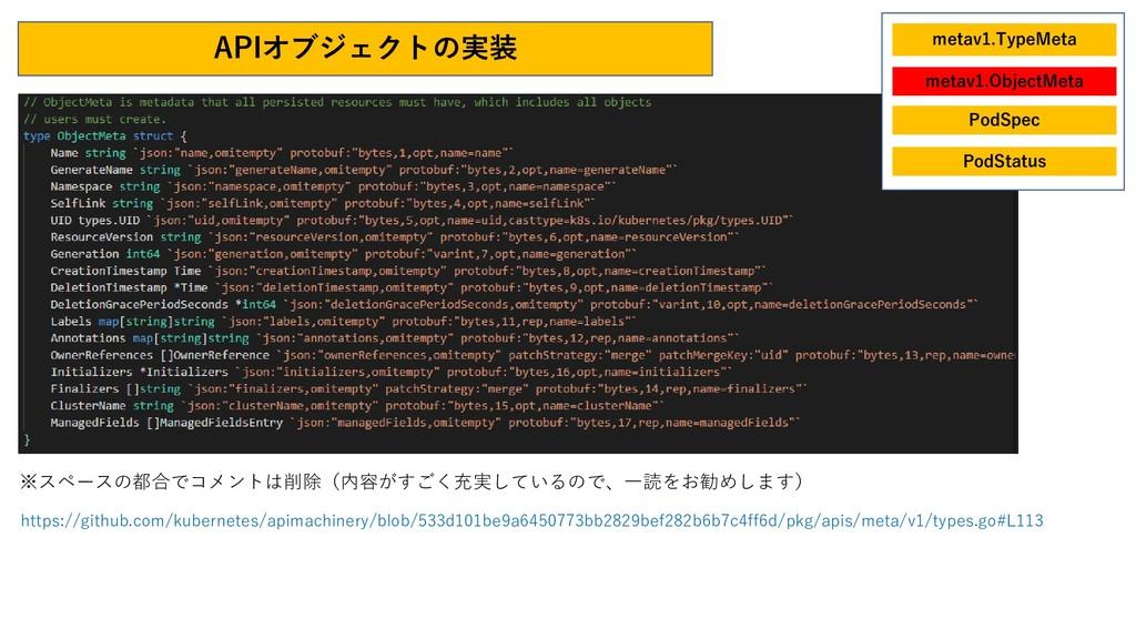 APIオブジェクトの実装 https://github.com/kubernetes/apim...