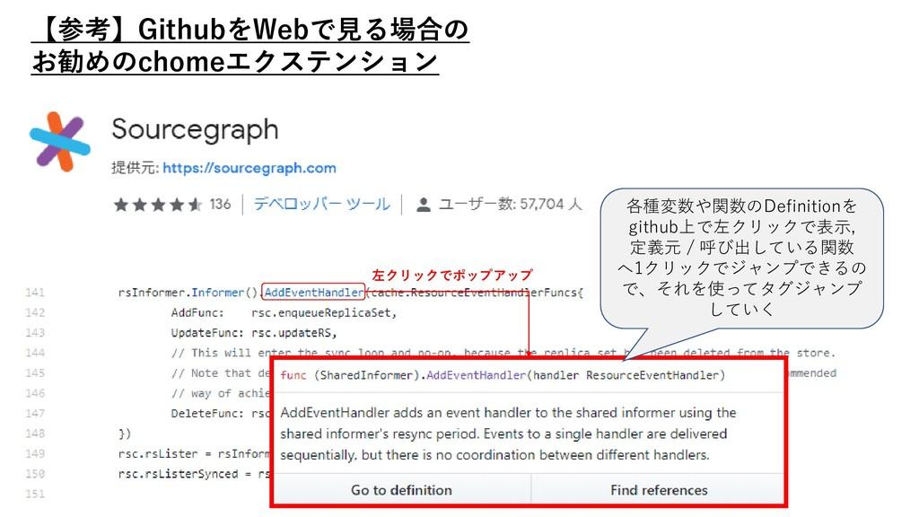 【参考】GithubをWebで見る場合の お勧めのchomeエクステンション 各種変数や関数の...