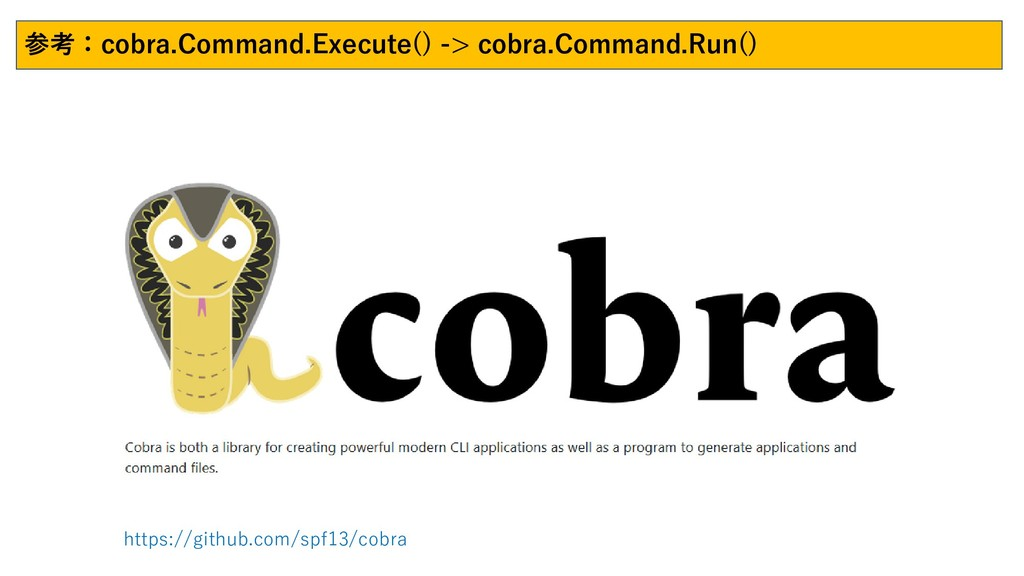 参考:cobra.Command.Execute() -> cobra.Command.Run...