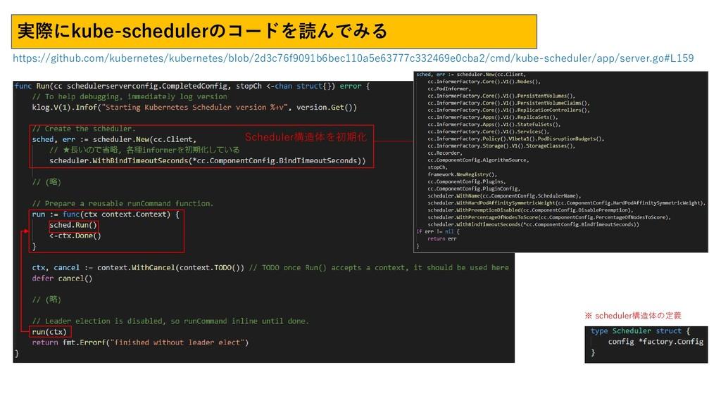 実際にkube-schedulerのコードを読んでみる Scheduler構造体を初期化 ht...