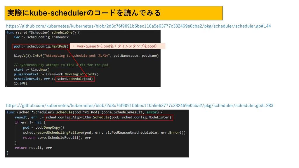 実際にkube-schedulerのコードを読んでみる https://github.com/...