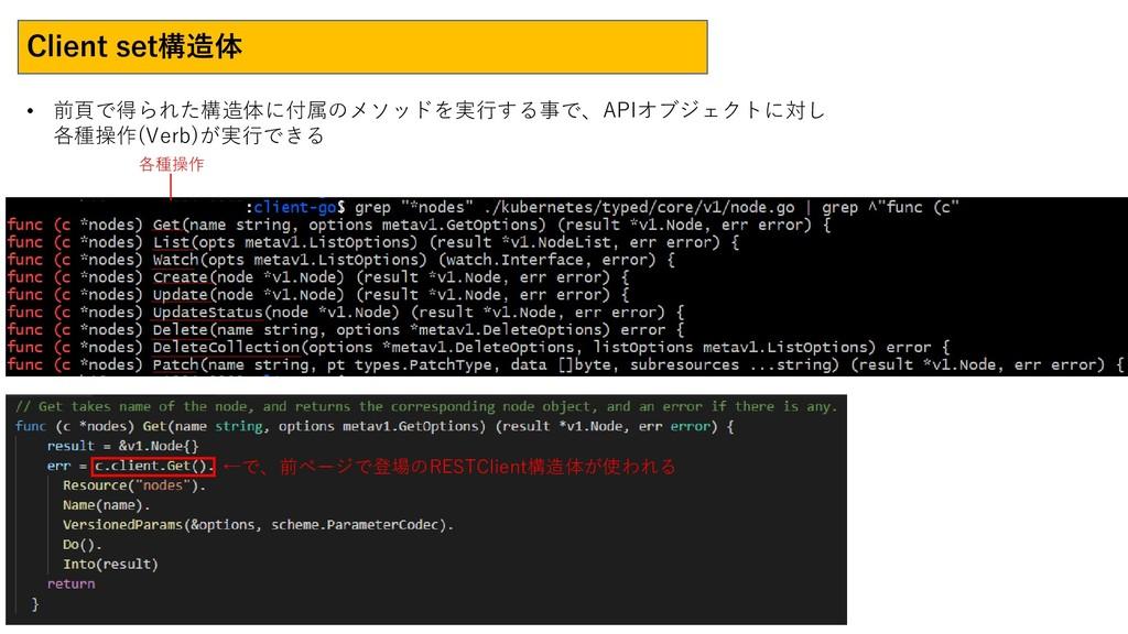 Client set構造体 • 前頁で得られた構造体に付属のメソッドを実行する事で、APIオブ...