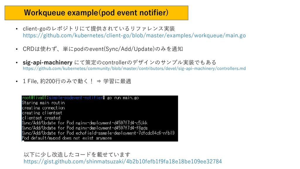 Workqueue example(pod event notifier) 以下に少し改造した...