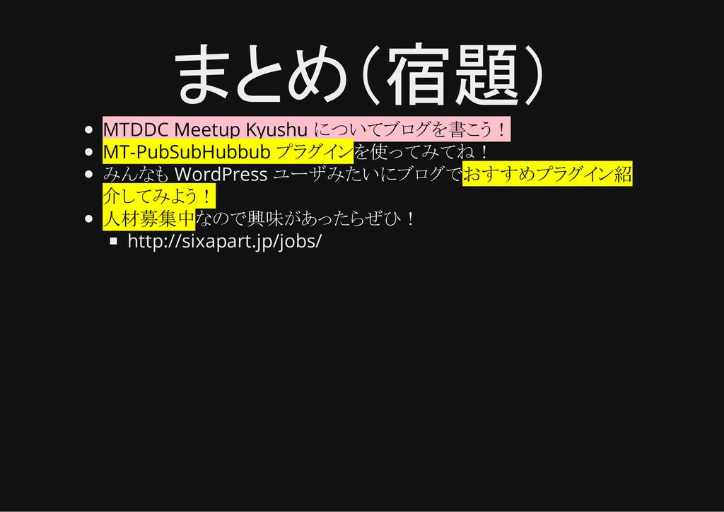 まとめ(宿題) MTDDC Meetup Kyushu についてブログを書こう! MT-Pub...