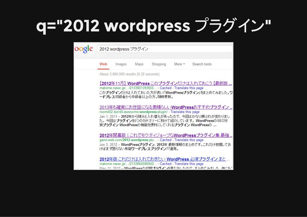 """q=""""2012 wordpress プラグイン"""""""