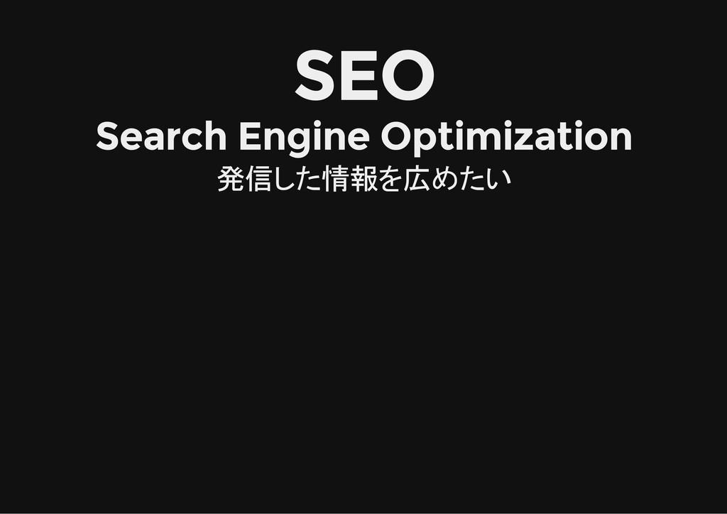 SEO Search Engine Optimization 発信した情報を広めたい
