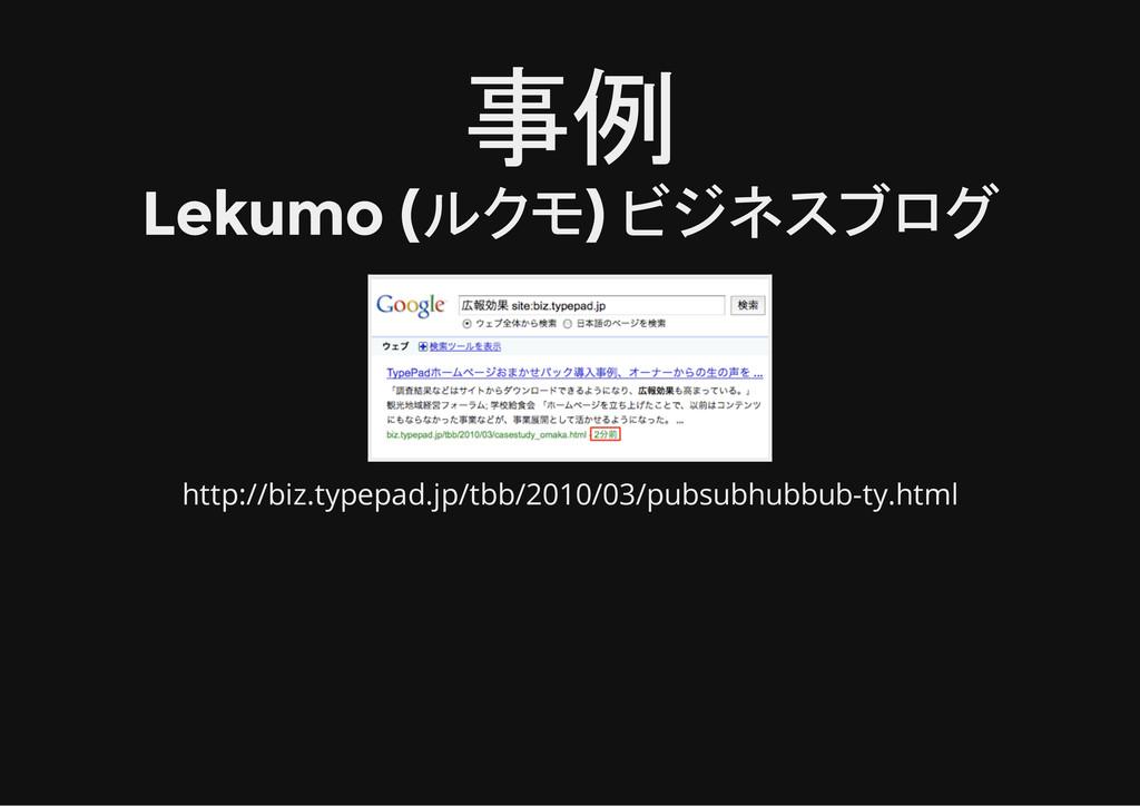 事例 Lekumo (ルクモ) ビジネスブログ http://biz.typepad.jp/t...