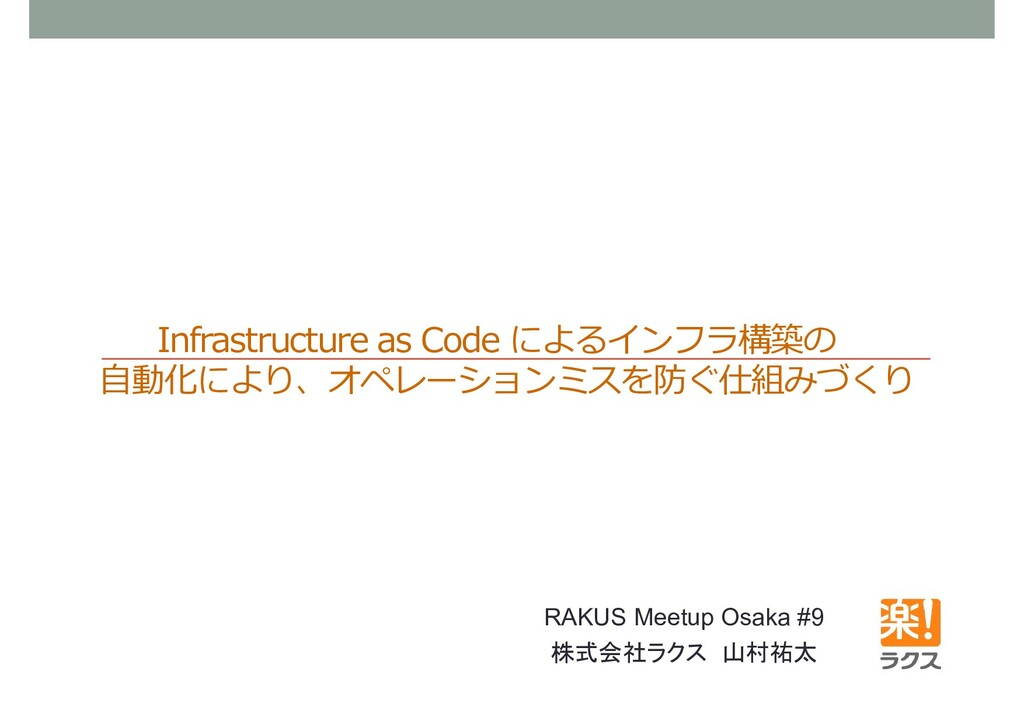Infrastructure as Code によるインフラ構築の 自動化により、オペレーショ...
