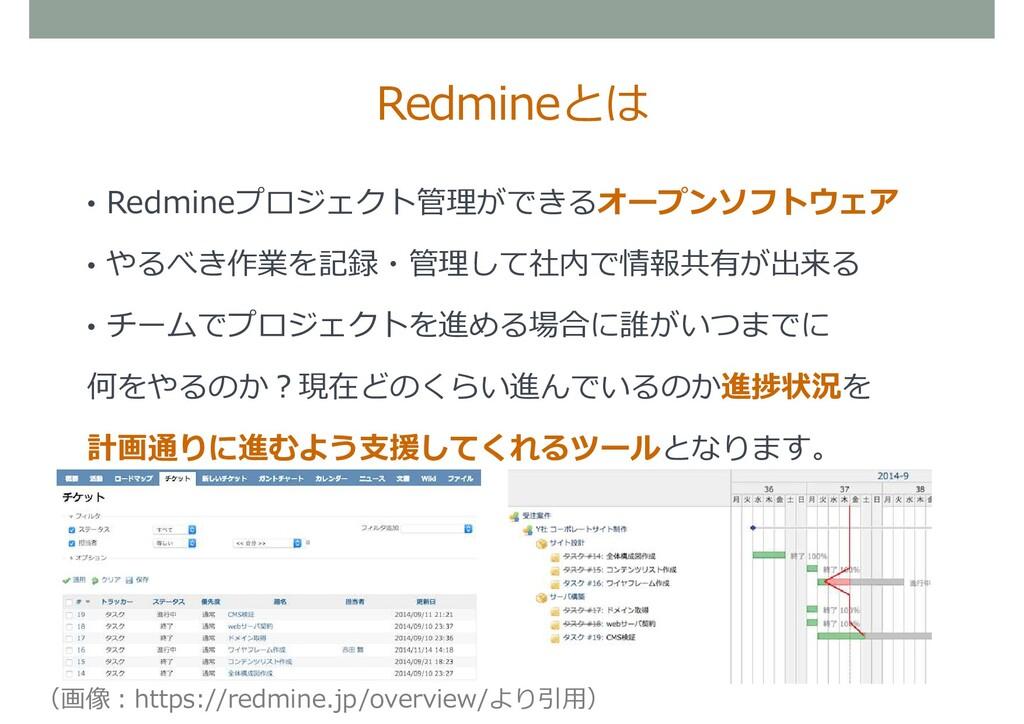 • Redmineプロジェクト管理ができるオープンソフトウェア • やるべき作業を記録・管理し...