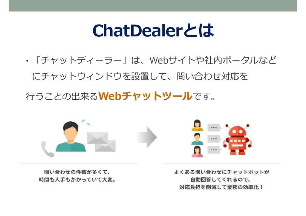 ChatDealerとは • 「チャットディーラー」は、Webサイトや社内ポータルなど にチャ...