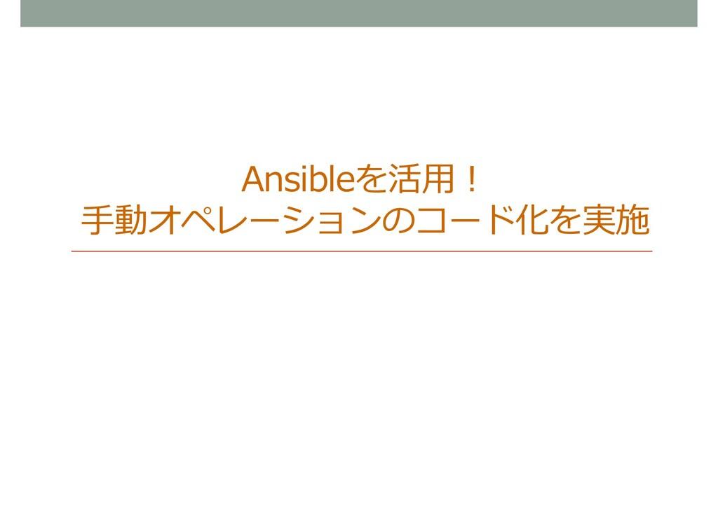 Ansibleを活用! 手動オペレーションのコード化を実施
