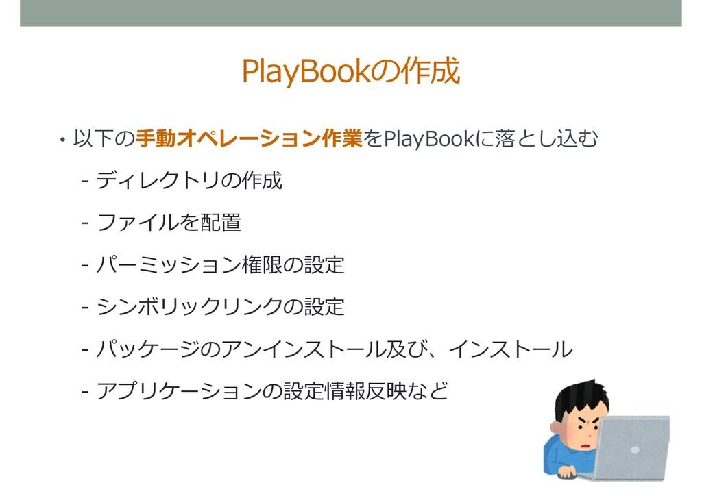 • 以下の手動オペレーション作業をPlayBookに落とし込む - ディレクトリの作成 - フ...