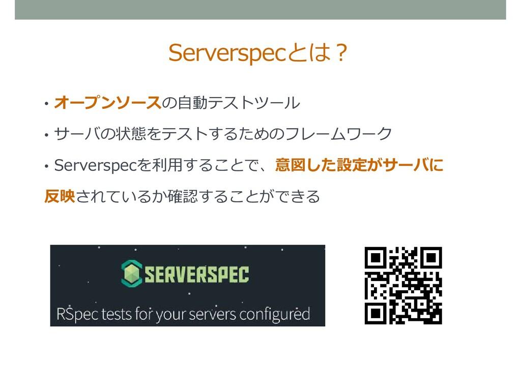 • オープンソースの自動テストツール • サーバの状態をテストするためのフレームワーク • S...