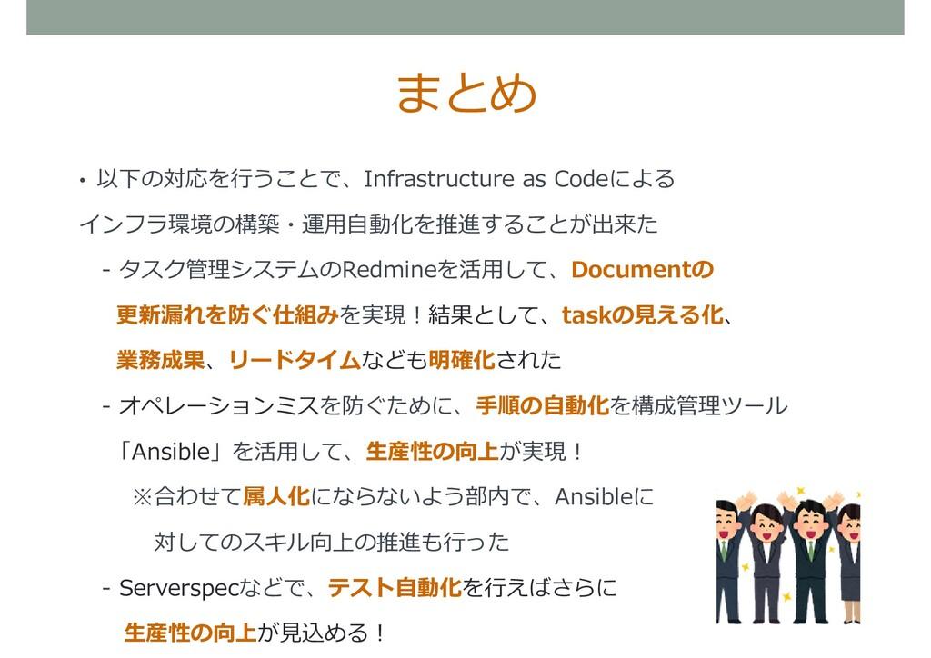 まとめ • 以下の対応を行うことで、Infrastructure as Codeによる インフ...