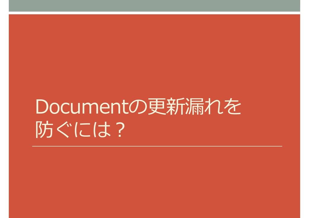 Documentの更新漏れを 防ぐには?