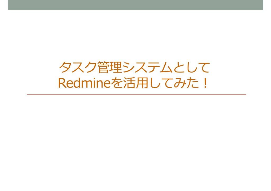 タスク管理システムとして Redmineを活用してみた!