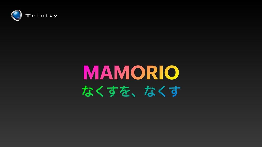 ͳ͘͢Λɺͳ͘͢ MAMORIO