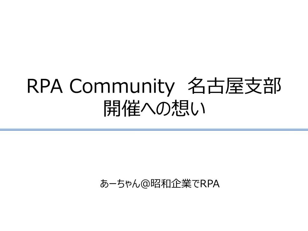 RPA Community 名古屋支部 開催への想い あーちゃん@昭和企業でRPA