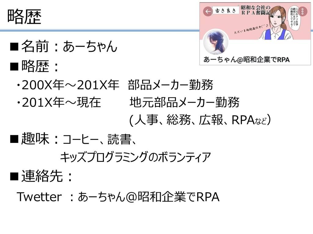 ■名前:あーちゃん ■略歴: ・200X年~201X年 部品メーカー勤務 ・201X年~現在 ...