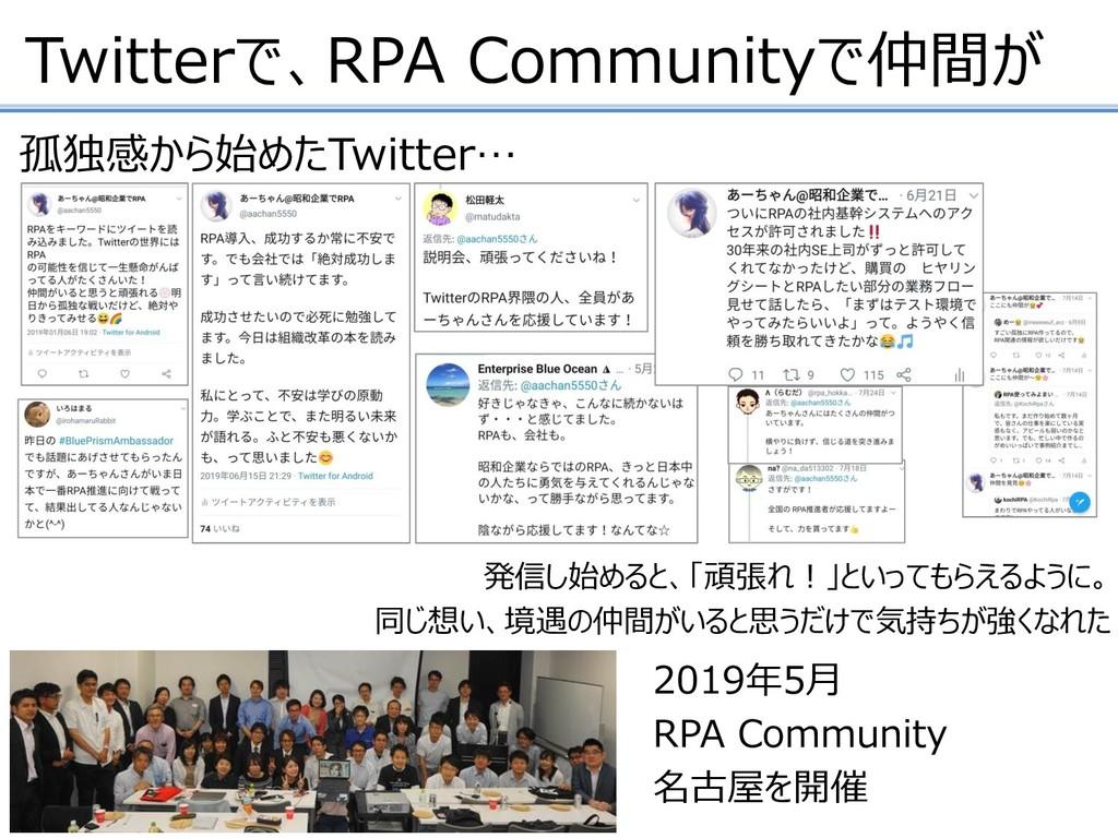 Twitterで、RPA Communityで仲間が 孤独感から始めたTwitter… 201...