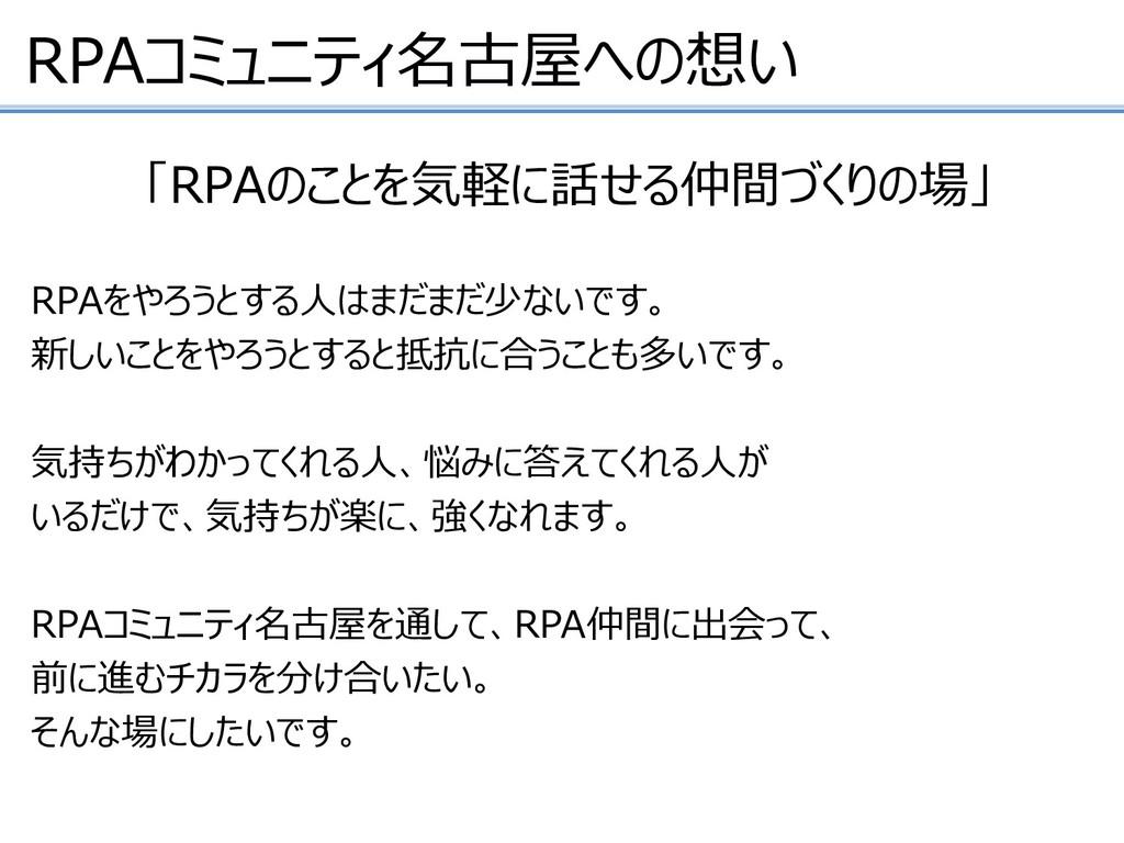 RPAコミュニティ名古屋への想い RPAをやろうとする人はまだまだ少ないです。 新しいことをや...