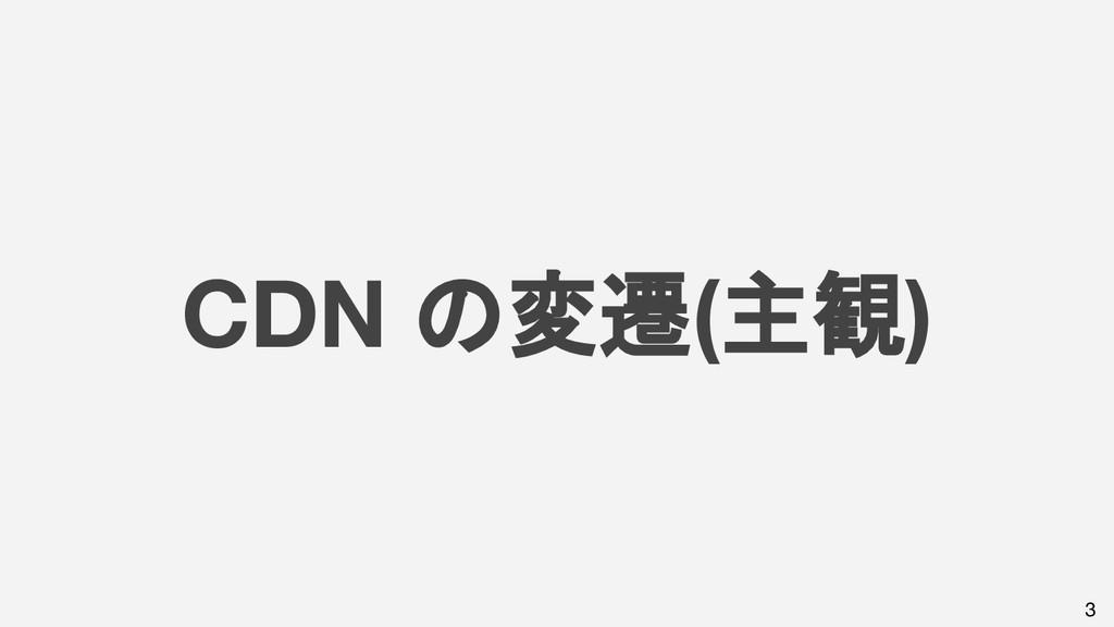 CDN の変遷(主観) 3