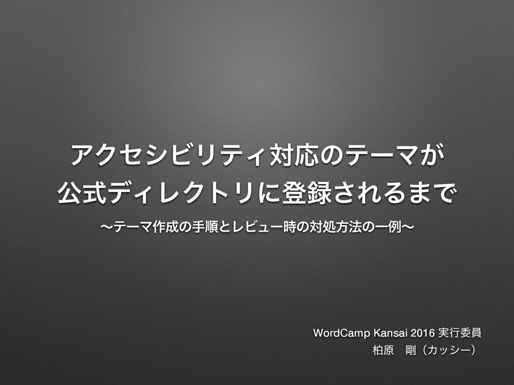 ΞΫηγϏϦςΟରԠͷςʔϚ͕ ެࣜσΟϨΫτϦʹొ͞ΕΔ·Ͱ WordCamp Kansa...