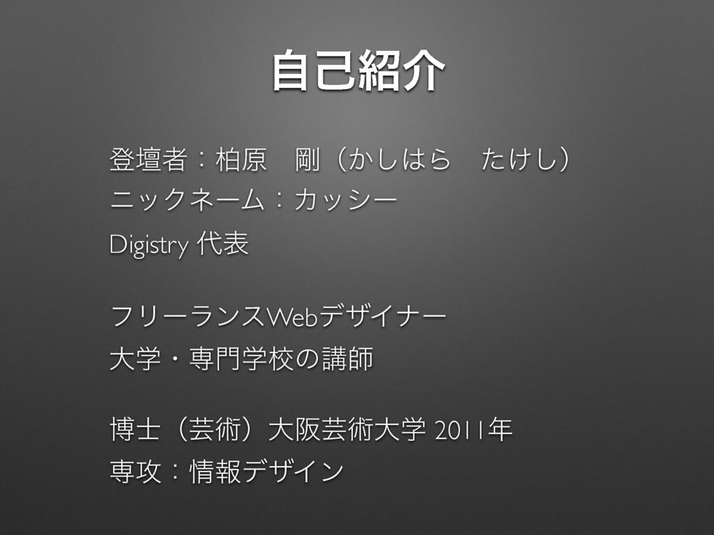 ࣗݾհ ొஃऀɿദݪɹ߶ʢ͔͠Βɹ͚ͨ͠ʣ χοΫωʔϜɿΧογʔ Digistry ද...