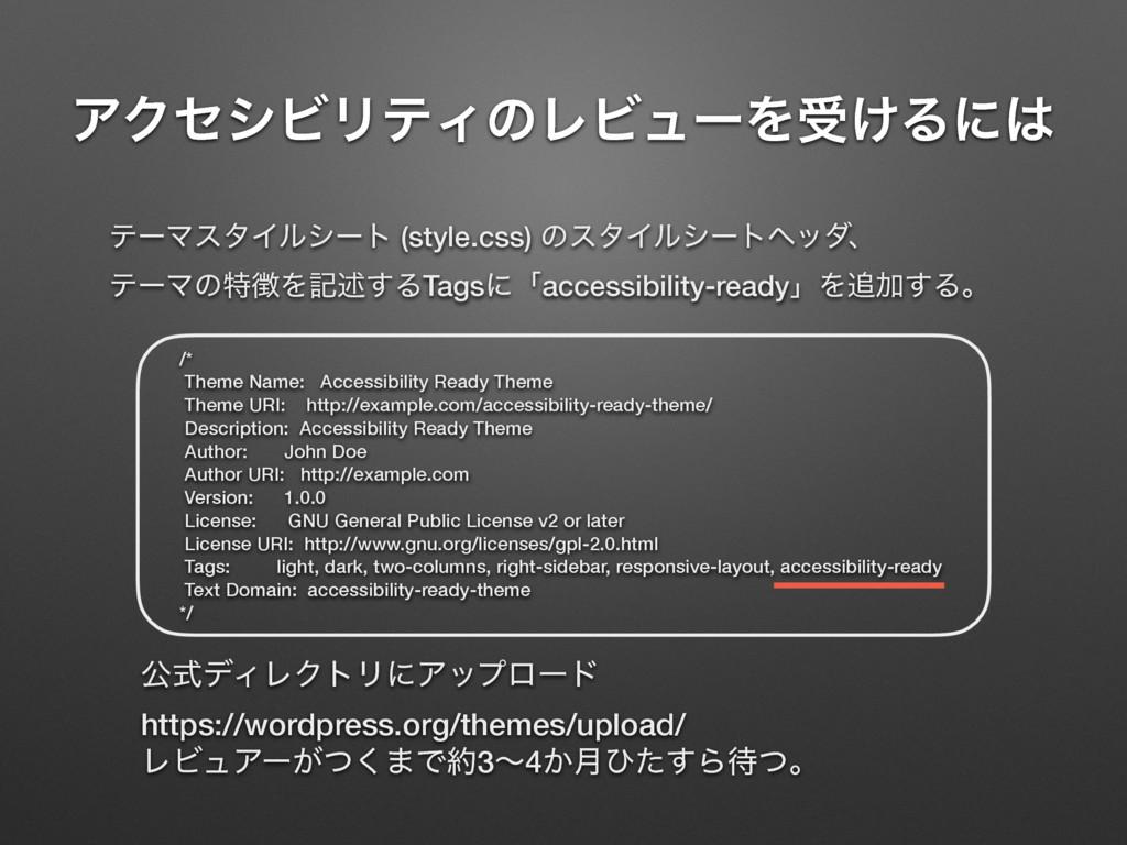 ΞΫηγϏϦςΟͷϨϏϡʔΛड͚Δʹ /* Theme Name: Accessibilit...