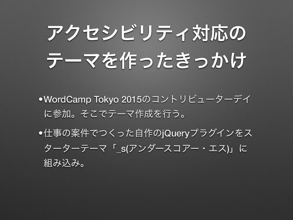 ΞΫηγϏϦςΟରԠͷ ςʔϚΛ࡞͖͔͚ͬͨͬ •WordCamp Tokyo 2015ͷίϯ...