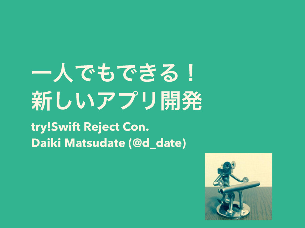 ҰਓͰͰ͖Δʂ ৽͍͠ΞϓϦ։ൃ try!Swift Reject Con. Daiki M...