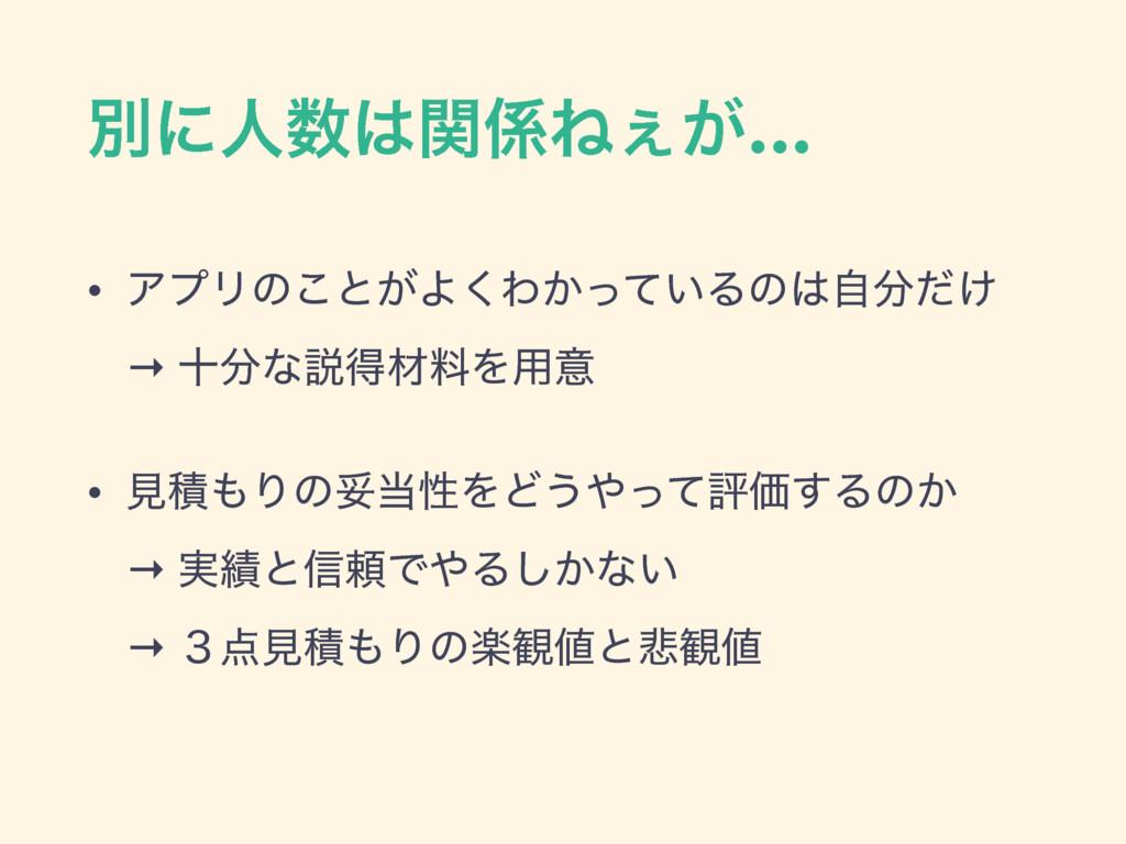 ผʹਓؔͶ͕͐… • ΞϓϦͷ͜ͱ͕Α͘Θ͔͍ͬͯΔͷ͚ࣗͩ → ेͳઆಘࡐྉΛ༻...