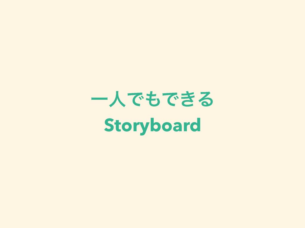 ҰਓͰͰ͖Δ Storyboard