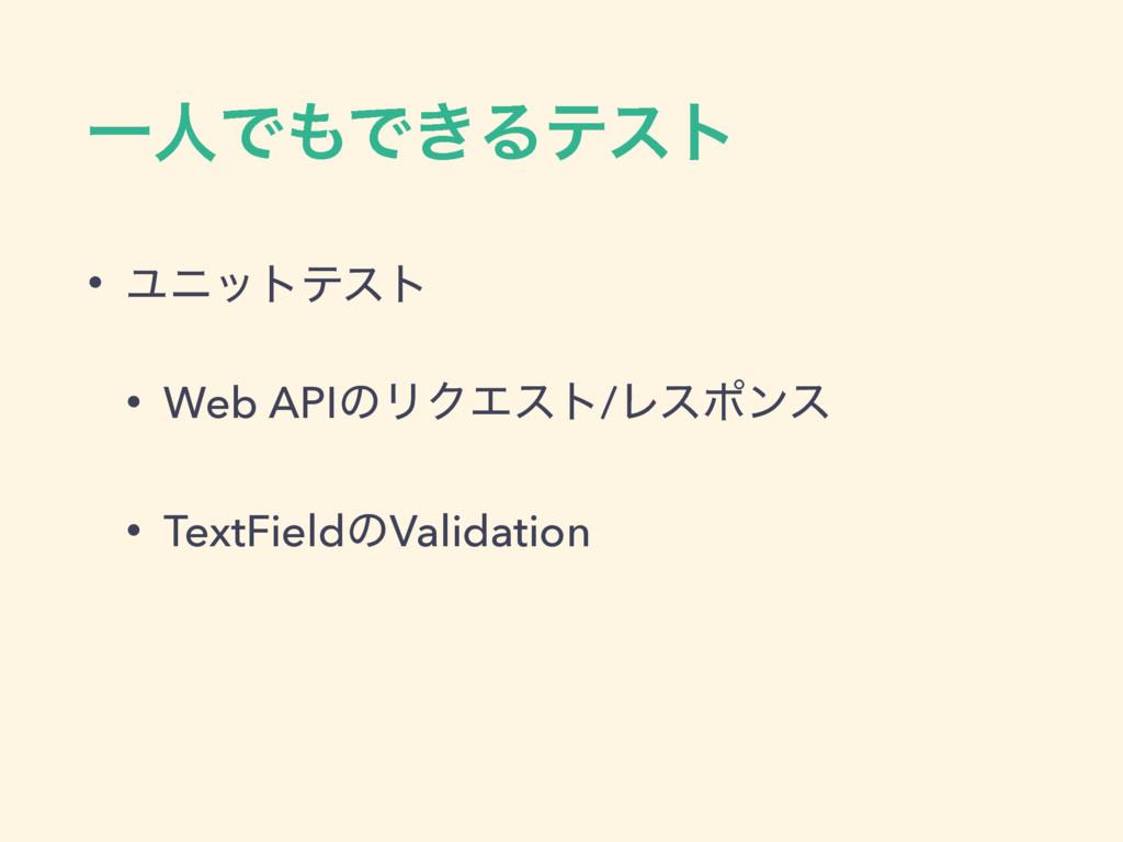 ҰਓͰͰ͖Δςετ • Ϣχοτςετ • Web APIͷϦΫΤετ/Ϩεϙϯε • Te...