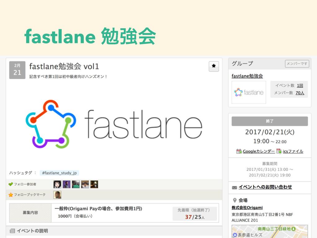 fastlane ษڧձ