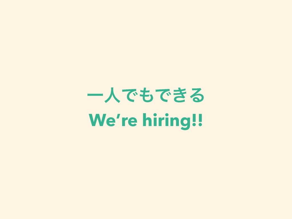 ҰਓͰͰ͖Δ We're hiring!!