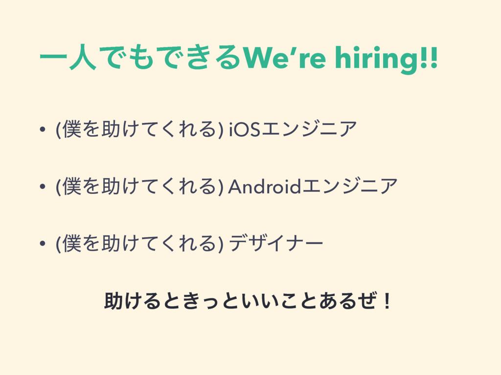 ҰਓͰͰ͖ΔWe're hiring!! • (Λॿ͚ͯ͘ΕΔ) iOSΤϯδχΞ • (...