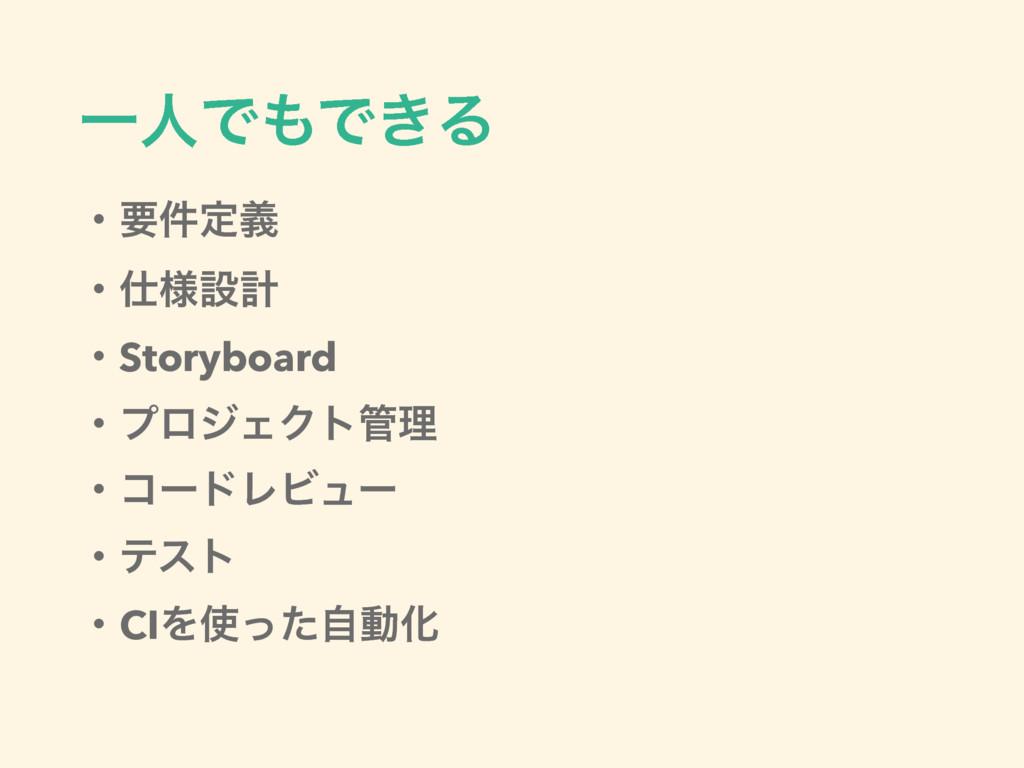 ҰਓͰͰ͖Δ ɾཁ݅ఆٛ ɾ༷ઃܭ ɾStoryboard ɾϓϩδΣΫτཧ ɾίʔυϨ...