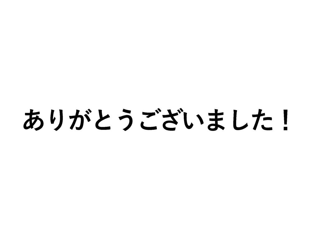 ͋Γ͕ͱ͏͍͟͝·ͨ͠ʂ