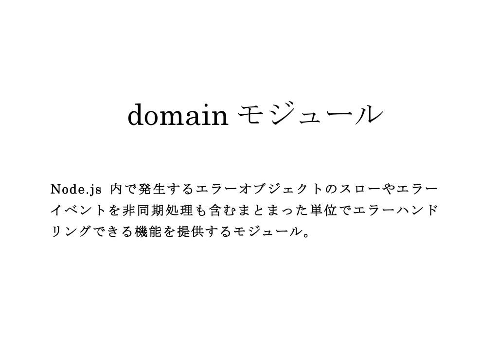"""domain 8+9A= Node.js FUT#;A$4+""""&/,?A#;A !6..."""