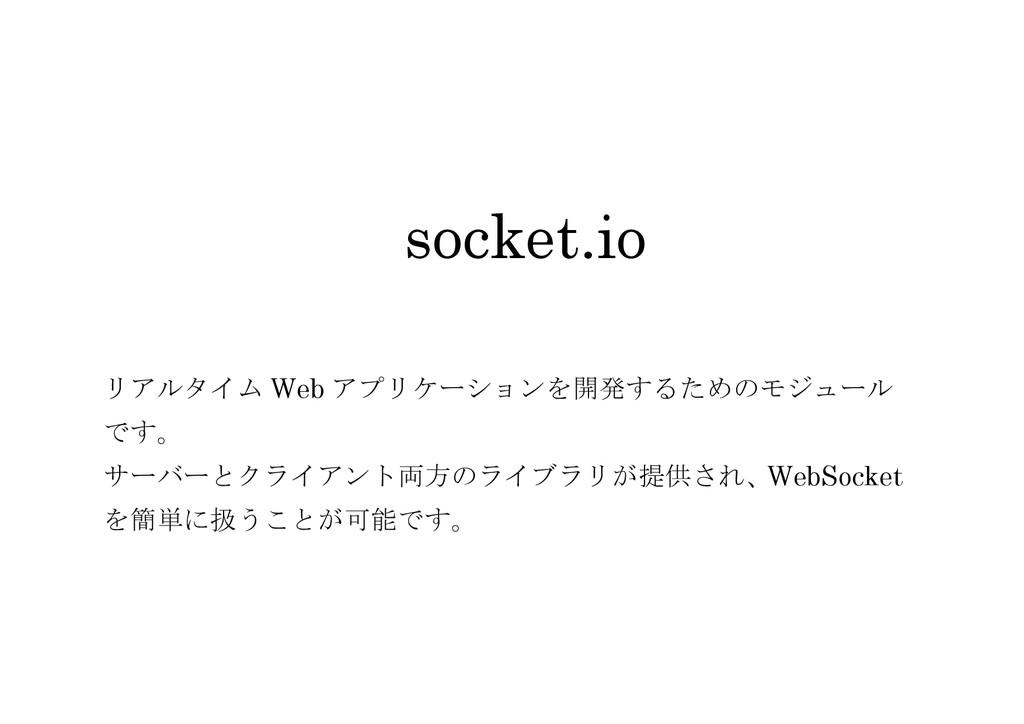 socket.io < =-!7 Web 5<(A*:@_U8+9A=  )...