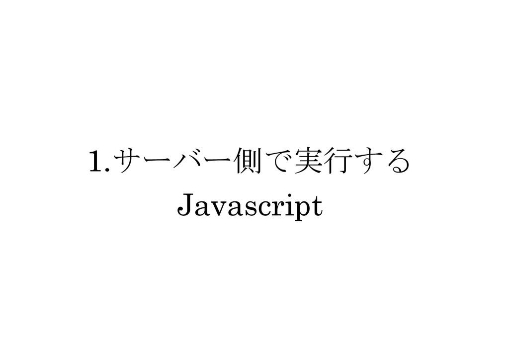 1. )A3AELZ Javascript