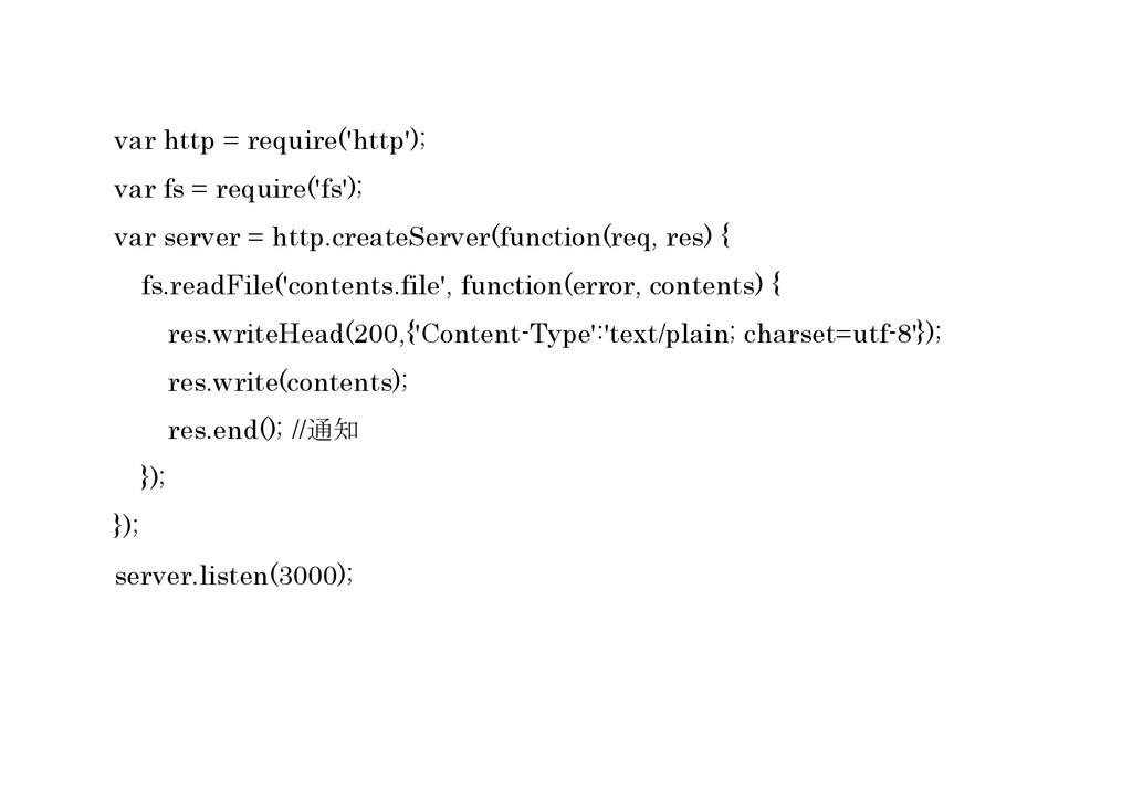 var http = require('http'); var fs = require('f...