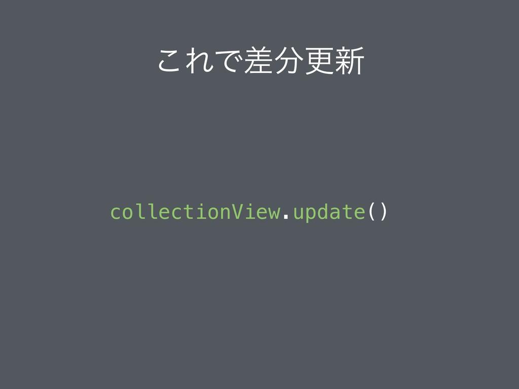 ͜ΕͰࠩߋ৽ collectionView.update()