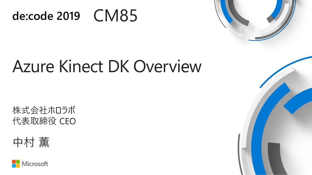 de:code 2019 Azure Kinect DK Overview CM85 中村 薫...