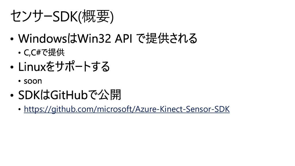 https://github.com/microsoft/Azure-Kinect-Senso...