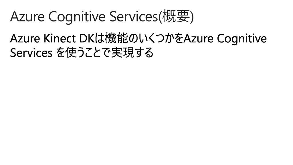 Azure Cognitive Services(概要)