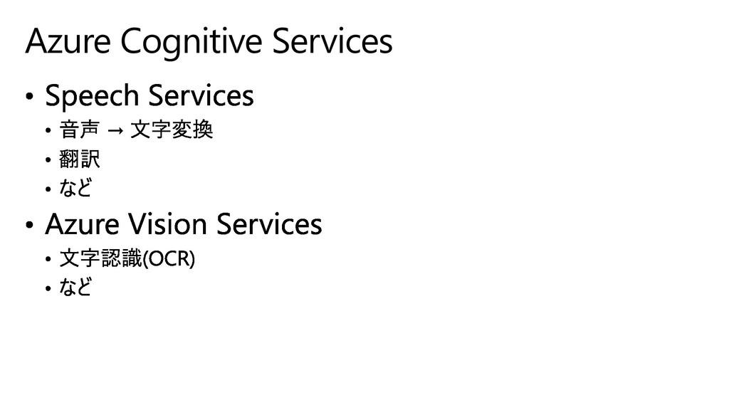 Azure Cognitive Services