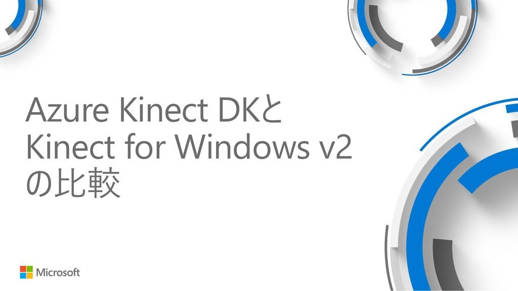 Azure Kinect DKと Kinect for Windows v2 の比較